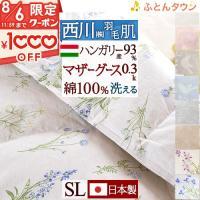 ◆商品名:羽毛布団 夏 シングル マザーグース 肌掛け布団 西川 日本製 ◆商品お問合せ番号:884...