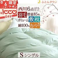 ◆商品名:西川羽毛布団6点セット シングル  掛け敷き布団セット ◆商品お問合せ番号:8850 ◆メ...