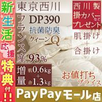 ◆商品名:羽毛布団 クイーン 1年中 掛け布団 西川 2枚合わせ 日本製 ◆商品お問合せ番号:899...