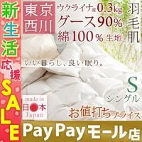 ◆商品名:肌掛け布団 シングル 羽毛布団 夏 西川 日本製 洗える 掛け布団 ◆商品お問合せ番号:9...