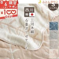 ◆商品名:6重 ガーゼケット 西川 シングル サイズ 西川産業 東京西川のふんわりやさしく包んでくれ...