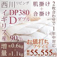 ◆商品名:羽毛布団 ダブル 西川 1年中 掛け布団 洗える ダウン90% 2枚合わせ ◆商品お問合せ...