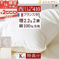 ◆商品名:【増量2.2kg】西川羽毛ふとん 羽毛布団 キング 西川寝具 日本製 スペイン産ホワイトダ...