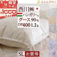 ◆商品名:【増量1.3kg】グース90%!側生地綿100% 西川リビング 羽毛布団ホワイトグースS<...