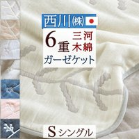◆商品名:ガーゼケットシングル  京都西川 6重ガーゼケット タオルケット シングルサイズ ◆商品お...