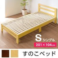 ■商品名 シングル すのこベッド フレーム パシャ  ■取扱タイプ ブラウン(茶)、ナチュラル  ■...