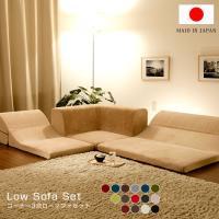 ロータイプのコーナーソファ3点セット。 安心の日本製。 3種類の素材、計15色のカラーをご用意。  ...
