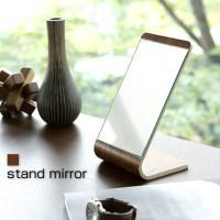 鏡 卓上ミラー 卓上鏡 スタンドミラー 上品な木目のカーブが美しいスタンドミラー 商品名:スタンドミ...