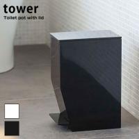 ■商品名 シンプルデザイン ペダル式トイレポット タワー  ■取扱タイプ ホワイト(白)、ブラック(...