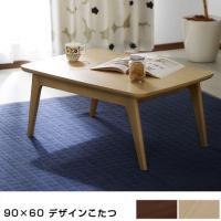 こたつ コタツ 炬燵 テーブル 美しいウォールナットの木目を生かしたオシャレなデザインのコタツテーブ...