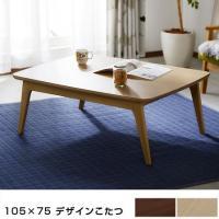 こたつ テーブル コタツ 炬燵 美しいウォールナットの木目を生かしたオシャレなデザインのコタツテーブ...
