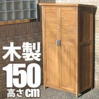 ■商品名 木製物置 高さ150cm ■取扱タイプ ブラウン(茶)、ダークブラン、ホワイト(白) ■商...