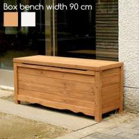 ■商品名 天然木 収納付きボックスベンチ 幅90cm ■取扱タイプ ブラウン(茶)、ホワイト(白) ...