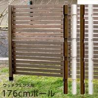 ■商品名 木製 ボーダーフェンス スプレッド 176cmウッドポール 単品  ■取扱タイプ ストレー...