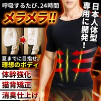 日本人の体型に合わせて企画・開発されたオリジナルデザイン  加圧シャツ 加圧インナー 機能性Тシャツ...