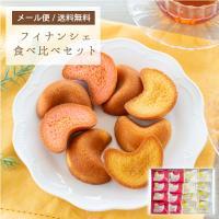 博多美月(あまおう&こだわりチーズ)フィナンシェの食べ比べセット|メール便☆送料無料