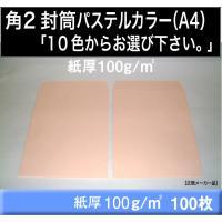 角2封筒 パステルカラー封筒 選べる10色 紙厚100g/m2 100枚 角形2号 A4サイズ対応 キングコーポレーション