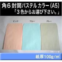 角6封筒 パステルカラー封筒 選べる3色 紙厚100g/m2 100枚 角形6号 A5サイズ対応 キングコーポレーション