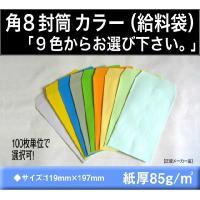 ◆角8封筒 カラー封筒 選べる9色 紙厚85g/m2 100枚 〒枠無《角型8号・月謝袋》  ■メー...