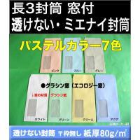 ◆長3封筒 窓付 透けないパステルカラー封筒 選べる7色 紙厚80g/m2 500枚《長型3号》  ...
