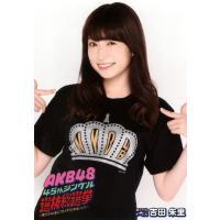 吉田朱里 生写真 AKB48 45th 選抜総選挙 DVD特典 チュウ  AKB48 45thシング...