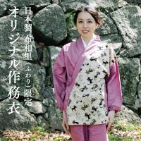作務衣 レディース さむえ 女性 メーカー見切り品なので日本製がこの価格