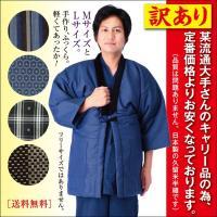 綿入れ半纏 男性用 はんてん 久留米半天 丹前 日本製  メンズ どてら 紳士 どんぶく 国産  某...