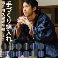 綿入れ 半纏 男性用 はんてん 久留米半天 日本製 メンズ どてら