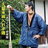 男性 あったか久留米半天 綿入れ はんてん 日本製 フリーサイズ メンズ 半纏 冬用 どてら 紳士 ...