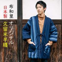 綿入り半纏 男性 おしゃれな切替え柄の久留米半天 はんてん 日本製 メンズ半纏 丹前 袢纏 どてら ...