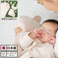 待望のトッポンチーノキットが登場♪赤ちゃんの為に手作りしませんか?手縫いでも作れます♪。  このキッ...