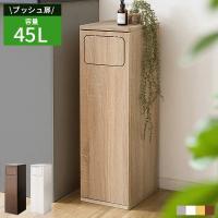 ゴミ箱 ごみ箱 45リットル キッチン スリム 木製 ダストボックス 45l
