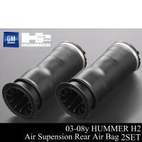 適合車種一覧  2003-2009y ハマー H2    検索ワード エアバック 交換 HUMMER...