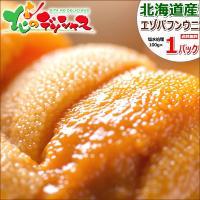 ■商品名:北海道産 塩水生エゾバフンウニ ■商品内容:1パック 約100g ※お届け時期にあわせて ...