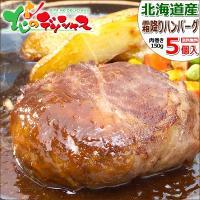 北海道産の牛肉に玉葱、北海道産卵、北海道の牛乳などを使用し、出来上がったハンバーグを北海道産霜降り牛...