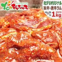 オリジナルでブレンドされた唐辛子ダレが重層的な辛さでラム肉と絡み合い、激辛好きにはたまらない!  ■...
