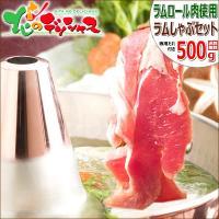 ラム肉(仔羊肉)のロール肉を薄くスライスしたものを使用し、しょうゆベースのラム肉専用のしゃぶしゃぶの...