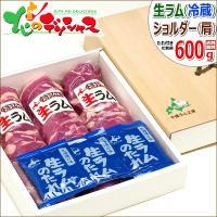 ■ラム肉は生後一年未満の仔羊肉で、肉質は柔らかく、クセがあまり無い、人気の高いお肉です。ショルダーと...