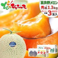 ■商品名:北海道産 富良野メロン ■商品内容:1箱 3玉入り(秀品/1玉 約1.3kg) ※品種:ル...