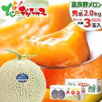 ■商品名:北海道産 富良野メロン ■商品内容:1箱 3玉入り(秀品/1玉 約2.0kg) ※品種:ル...