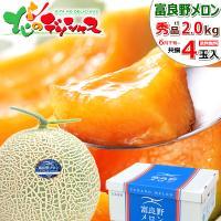 ■商品名:北海道産 富良野メロン ■商品内容:1箱 4玉入り(秀品/1玉 約2.0kg) ※品種:ル...