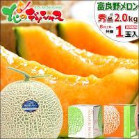 ■商品名:北海道産 富良野メロン ■商品内容:1箱 1玉入り(秀品/1玉 約2.0kg) ※品種:R...