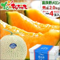 ■商品名:北海道産 富良野メロン ■商品内容:1箱 4玉入り(秀品/1玉 約2.0kg) ※品種:R...