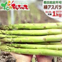 ■商品名:北海道産 グリーンアスパラガス ■商品内容:1箱 1.0kg入り(約15〜20本程度) ※...