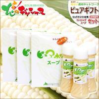 ■商品名:南幌町明るい農村ネットワーク生産 北海道産 ピュアギフト ■ピュアホワイト ギフトセット ...
