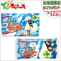 ■商品名:北海道限定 白いブラックサンダー ■商品内容:1箱 12袋入り ■賞味期限:製造日から18...