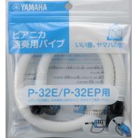 ヤマハ製の鍵盤ハーモニカ ピアニカP-32E、P-32EP専用のホース 卓奏パイプです。