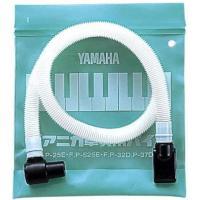ヤマハ製の鍵盤ハーモニカ ピアニカ用のホース 卓奏パイプです。