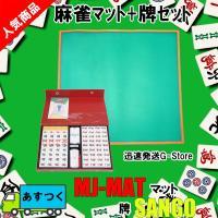 【送料無料】麻雀マット MJ-MAT+麻雀牌 さんご  日本製マージャンマットと牌一式のセット