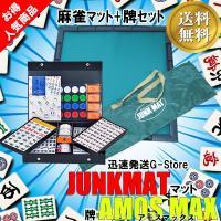 【送料無料】麻雀マット ジャンクマット + 麻雀牌 AMOS MAX マージャンマットと牌一式アモスマックスのセット